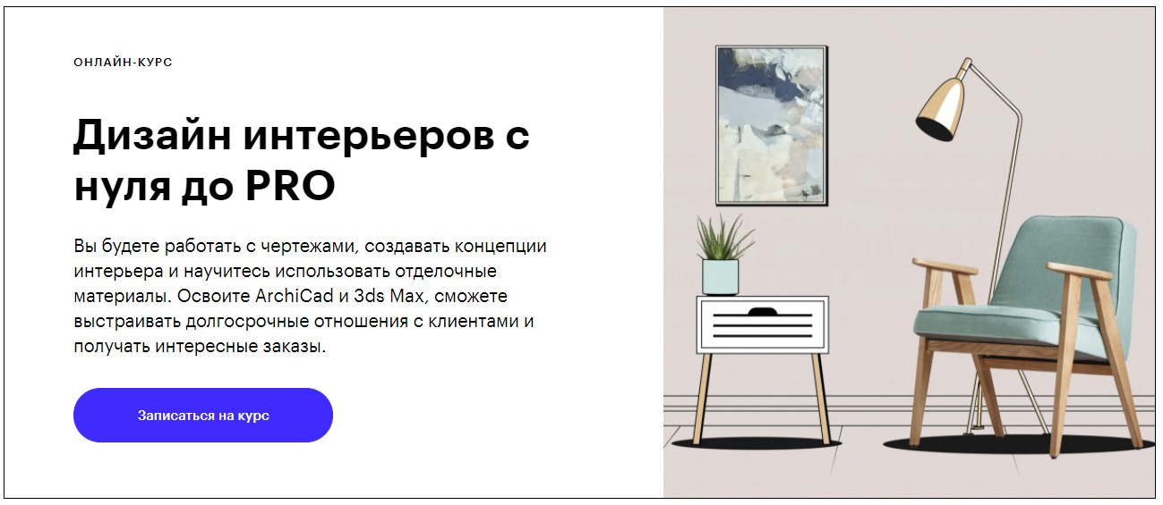 Записаться на курс «Дизайн интерьеров с нуля до PRO» Skillbox