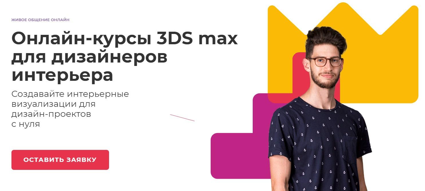 Записаться на курс «3DS max для дизайнеров интерьера» VideoForme