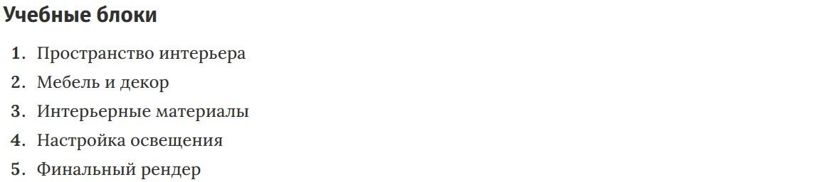 Учебные блоки курса «3DS max для дизайнеров интерьера» VideoForme