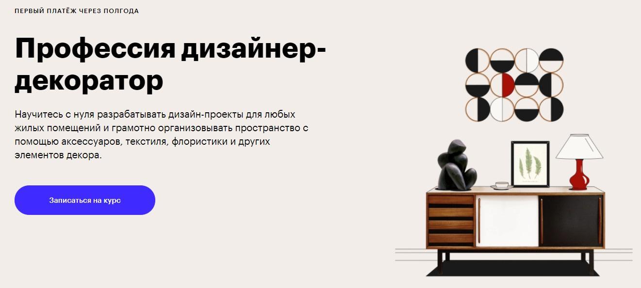 Записаться на курс «Дизайнер-декоратор» Skillbox