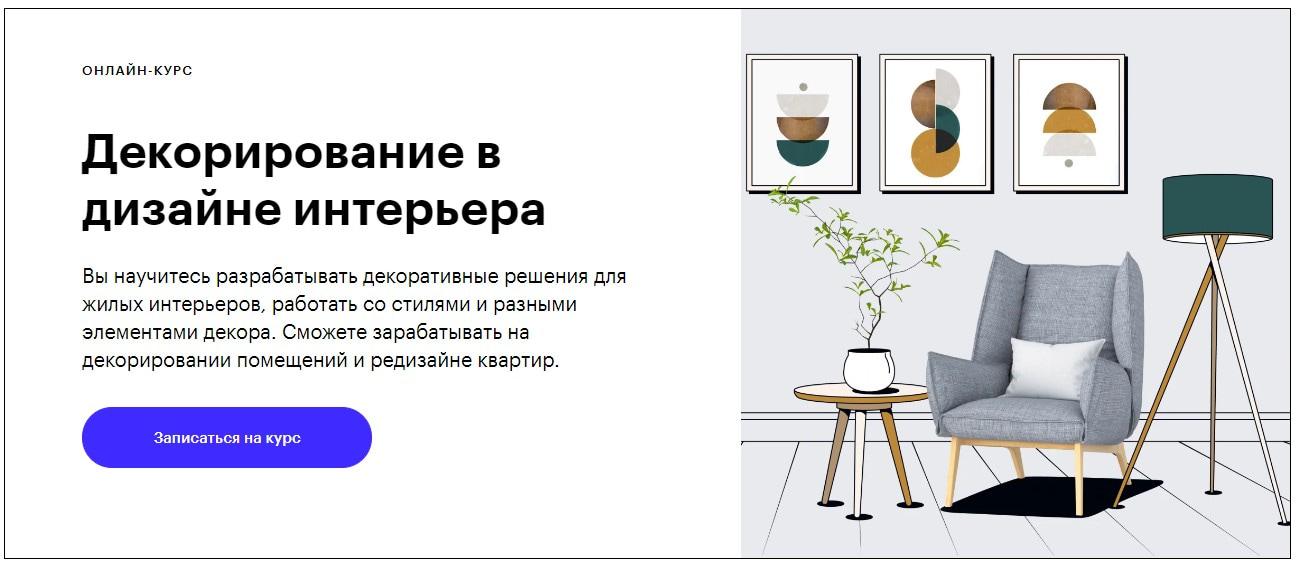 Записаться на курс «Декорирование в дизайне интерьера» Skillbox