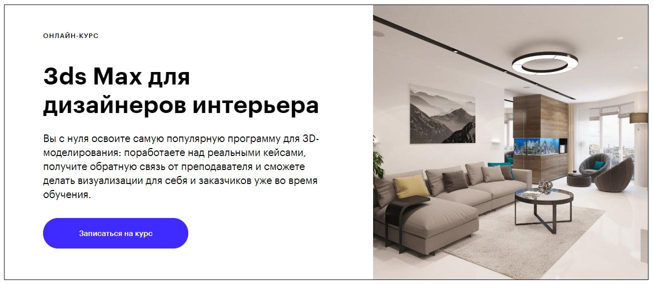 Записаться на курс «3ds Max для дизайнеров интерьера» Skillbox