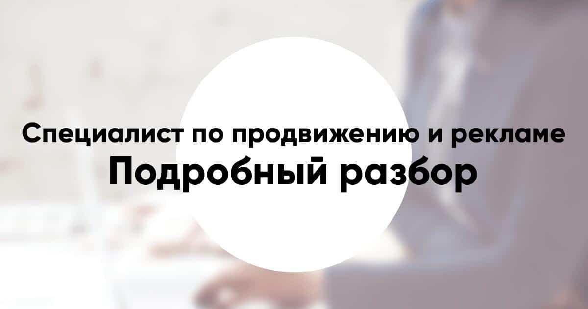 Профессия «Администратор Инстаграм»