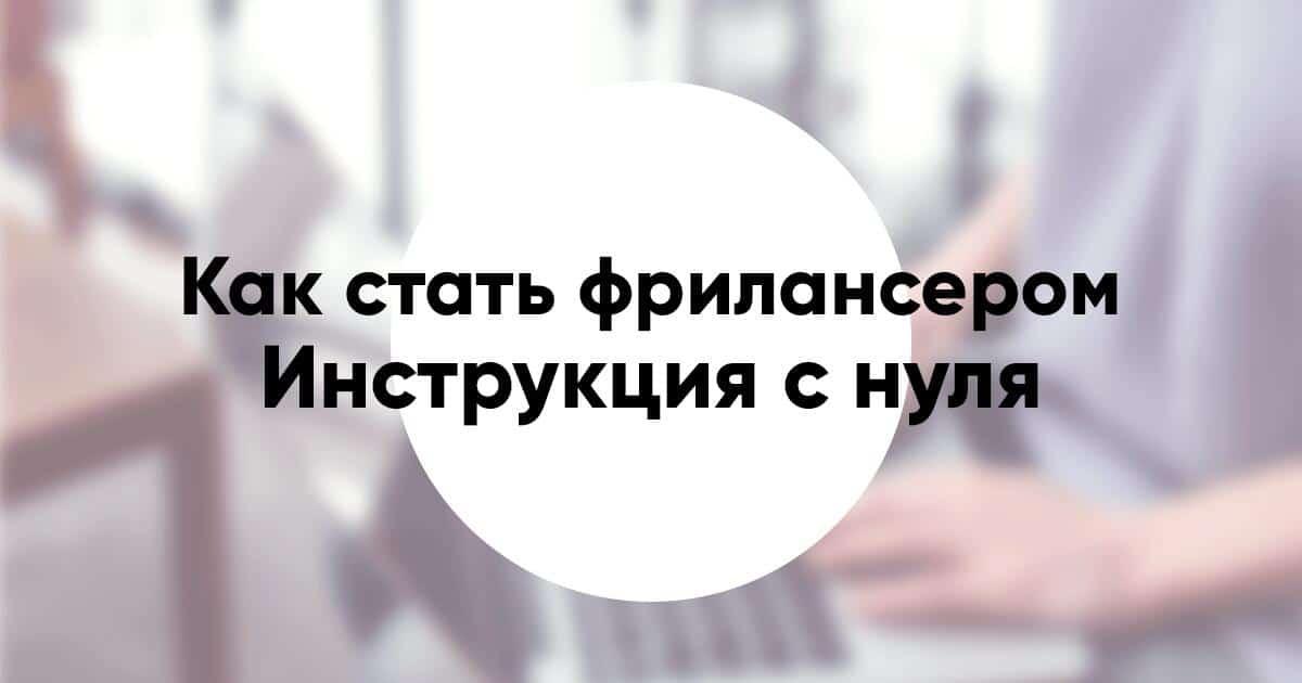 Как стать фрилансером с нуля украина resume translator freelance