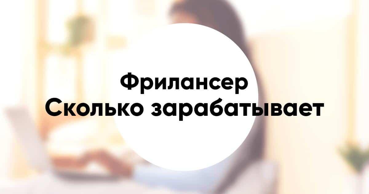 Сколько зарабатывают фрилансеры веб дизайнеры 1 freelancer com