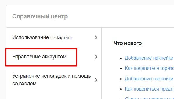 Помощь в удалении аккаунта Инстаграм