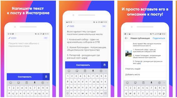 Приложение Postme для пробелов в инстаграм