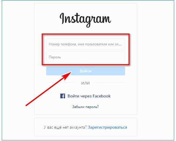 простой способ удалить аккаунт в Инстаграм