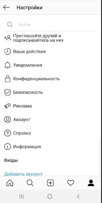 Пошаговая инструкция как удалить аккаунт в инстаграм