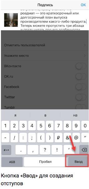 Сделать отступ в инстаграм на Iphone