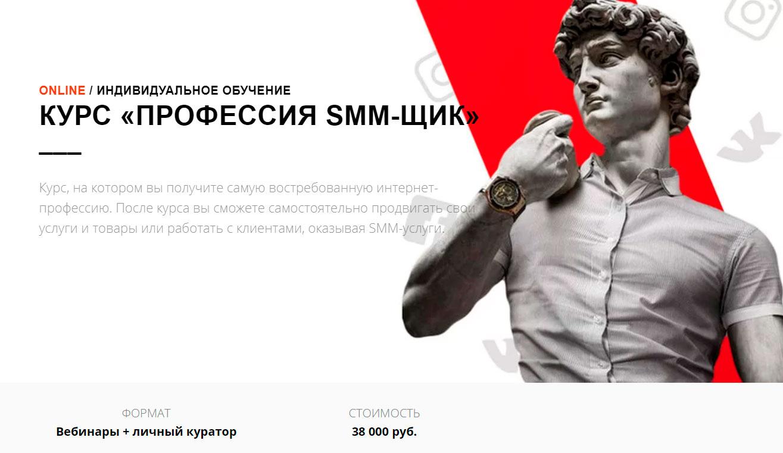 Курс «Профессия SMM-щик» от Republic Media