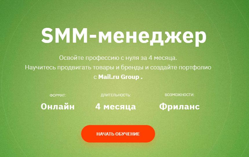 Записаться на курс SMM-менеджер от GeekBrains