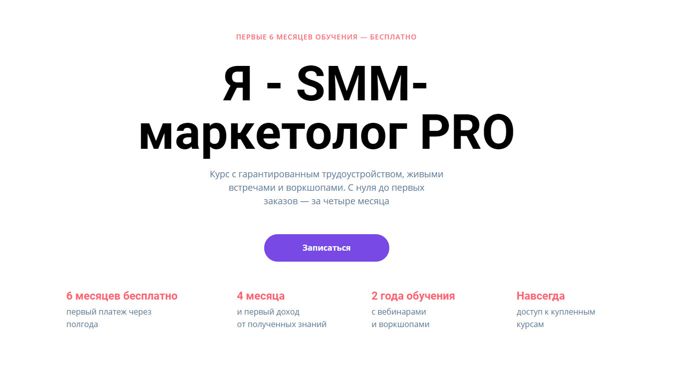«SMM-Специалист» от Skillbox