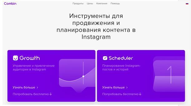 Программа позволяющая настроить удаление ненужных подписок в Инстаграм