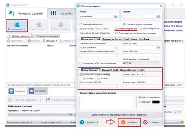 Как применять массфолловинг в Инстаграме на примере программы SocialKit