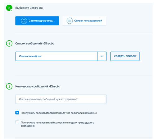Сервис для автоматической рассылки в Инстаграм - Instaplus