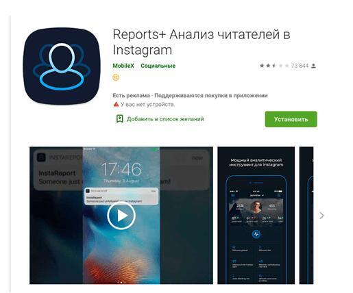 Приложение Reports+ - ведение регулярных отчётов о подписчиках