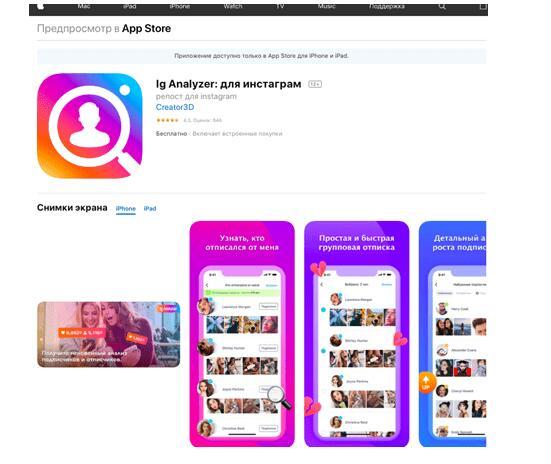 Приложение для айфонов Ig Analyzer