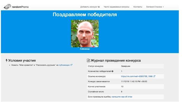 Сервисы для выбора победителя ВКонтакте