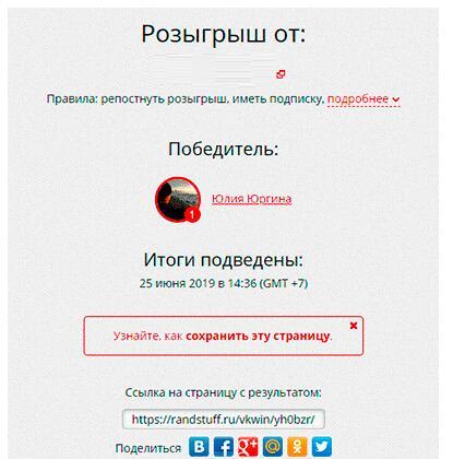 Сервис для конкурса ВКонтакте