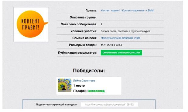 Для розыгрыша в ВКонтакте приложение