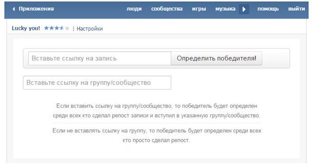Приложение для конкурсов в ВКонтакте