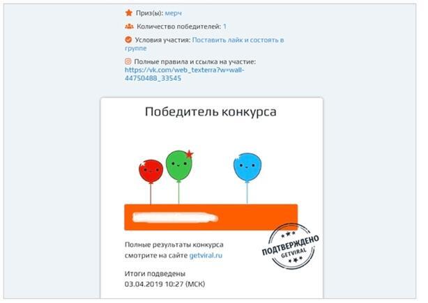 Сервис для розыгрыша по комментарием в ВКонтакте