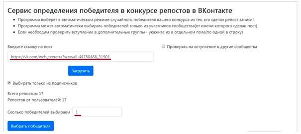 Приложение для конкурса В ВКонтакте
