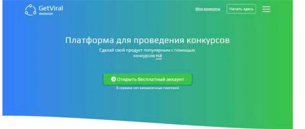 Сервис для проведения конкурсов на Ютубе