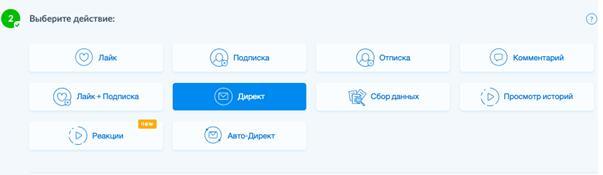 Автоматической рассылки в Инстаграм
