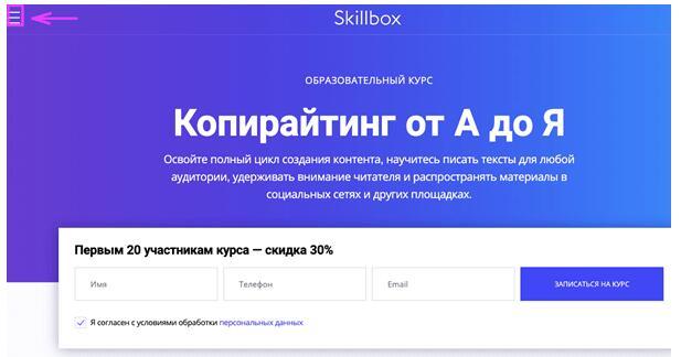 Записаться на курс копирайтинга skillbox.ru
