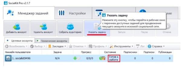 Массфолловинг в Инстаграме на примере программы SocialKit