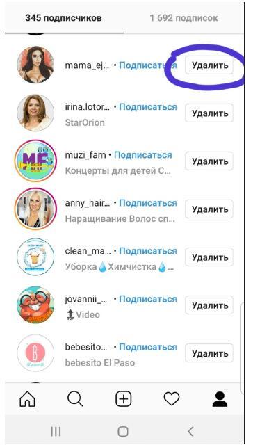 приложение для чистки ботов в инстаграм