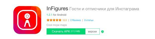 Приложение позволяющих вести подробную статистику аккаунта в Инстаграм
