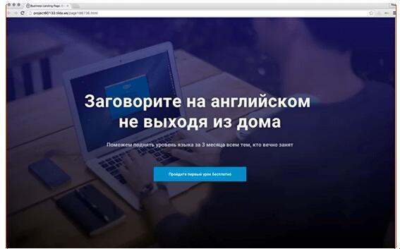 Разбираем структуру по созданию продающих Landing Page