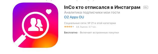 Приложение InCo кто отписался в Инстаграм