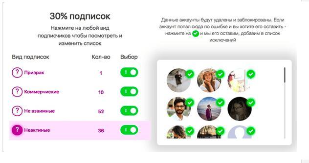 Список аккаунтов в Инстаграм для очистки и блокировки