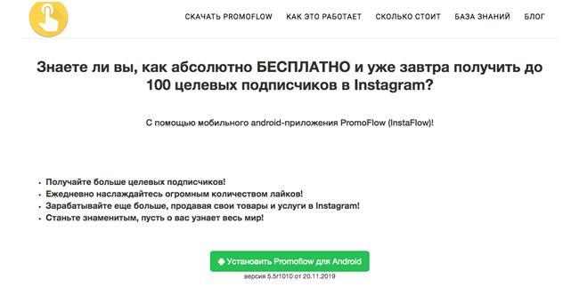 Приложение для массовой отписки в Инстаграм