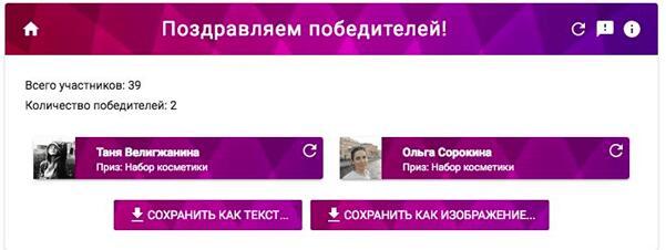 Сервис для проведения розыгрыша в Вконтакте