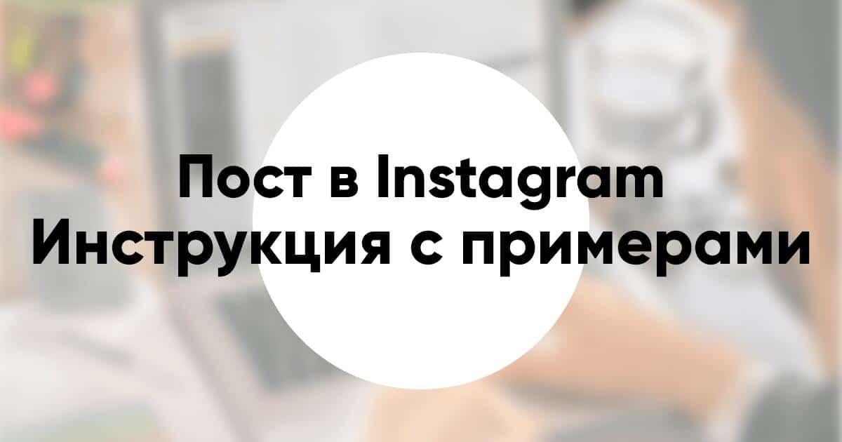 Инструкция и идеи с примерами, как написать развлекательный пост в Инстаграм