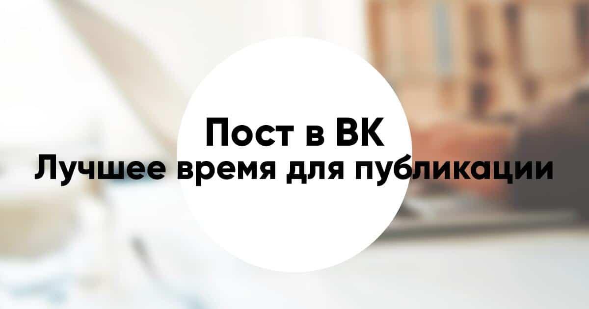 Лучшее временные диапазоны для публикации поста Вконтакте