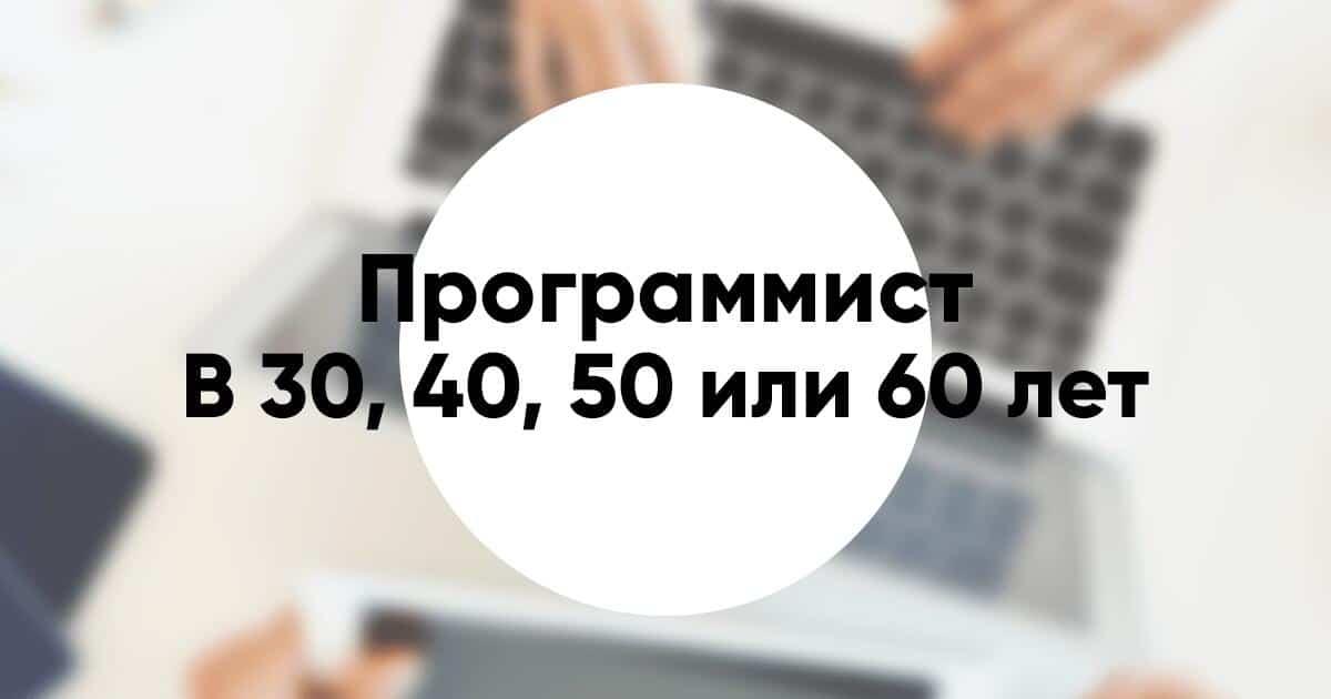 Можно ли стать программистом в 30, 40, 50 лет? Выясним в статье!