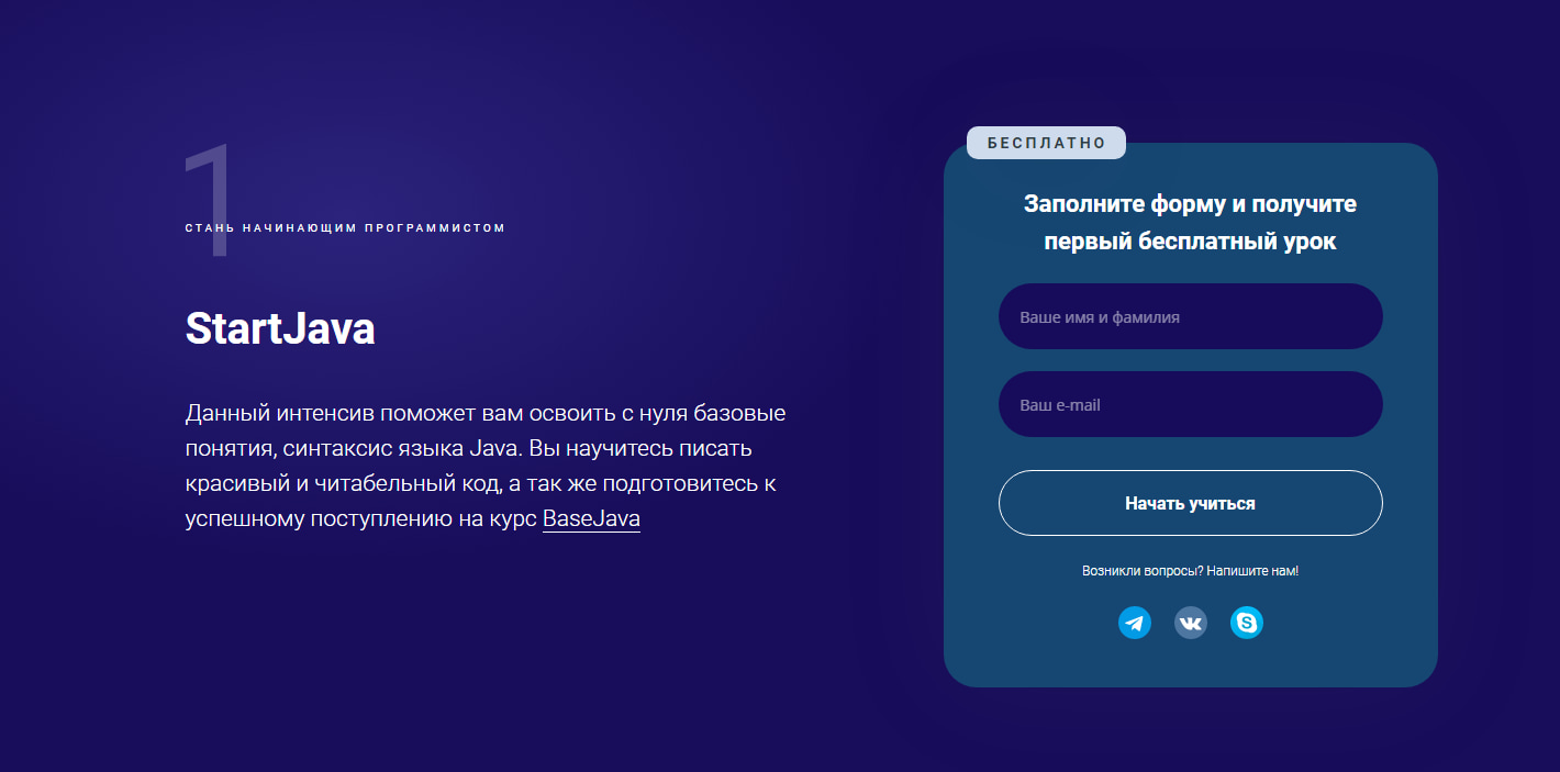 Записаться на курс Разработчик Java - topjava.ru