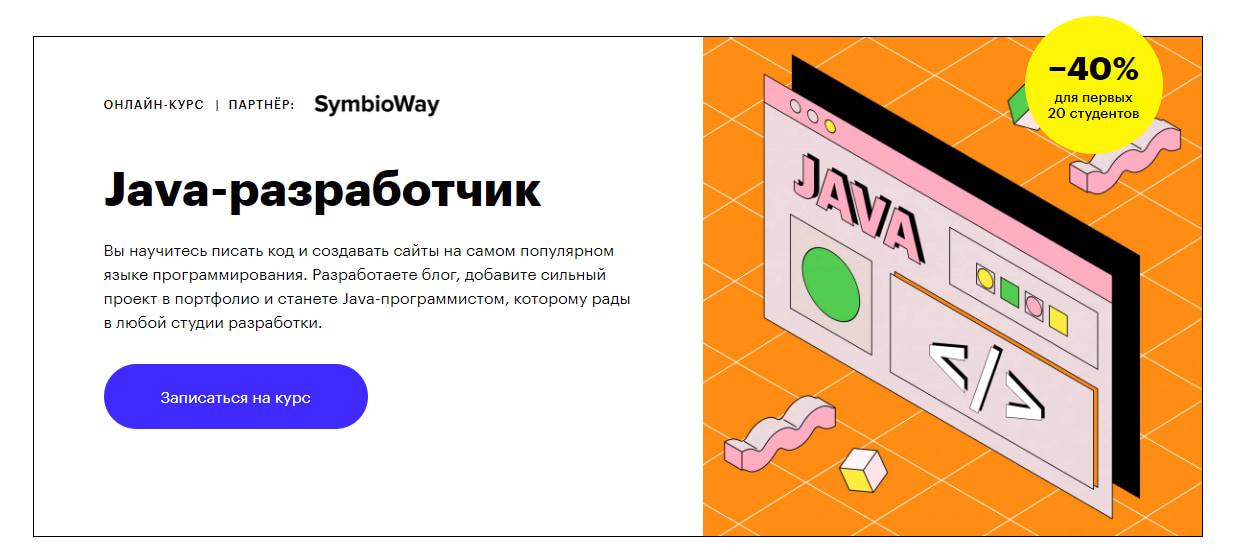 Записаться на образовательный курс «Java-разработчик»- Skillbox