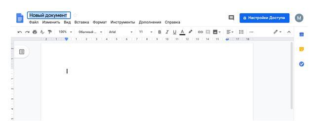 Сохраняем документы в Google Docs - инструкция