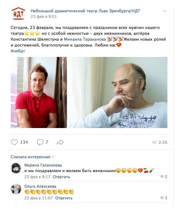 Идеи для постов во Вконтакте - поздравьте с праздником