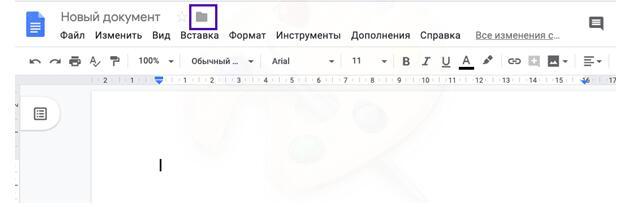 Работе с файлом в Google Docs