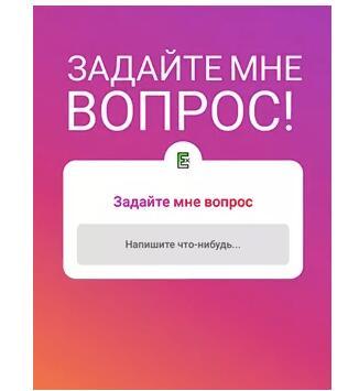 Как можно проводить опросы в сторис в Инстаграм