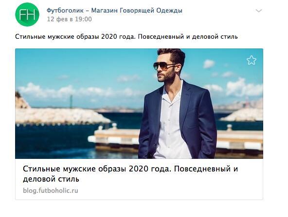 Примеры тем для постов в Вконтакте - подробно