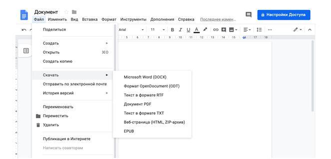 Работа с документами в Google Docs